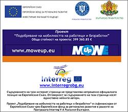 Проект MOWEUP